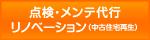 点検・メンテ代行・リノベーション(中古住宅再生)